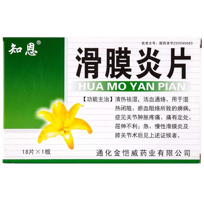 滑膜炎片 0.5g*18片 通化金愷威藥業有限公司