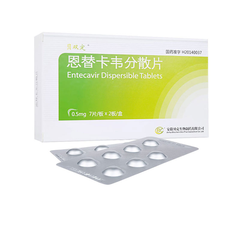 贝双定 恩替卡韦分散片0.5mg*14片 治疗乙肝 慢性肝炎 安全性高 抗乙肝病毒 疗效较明显 无耐药发生