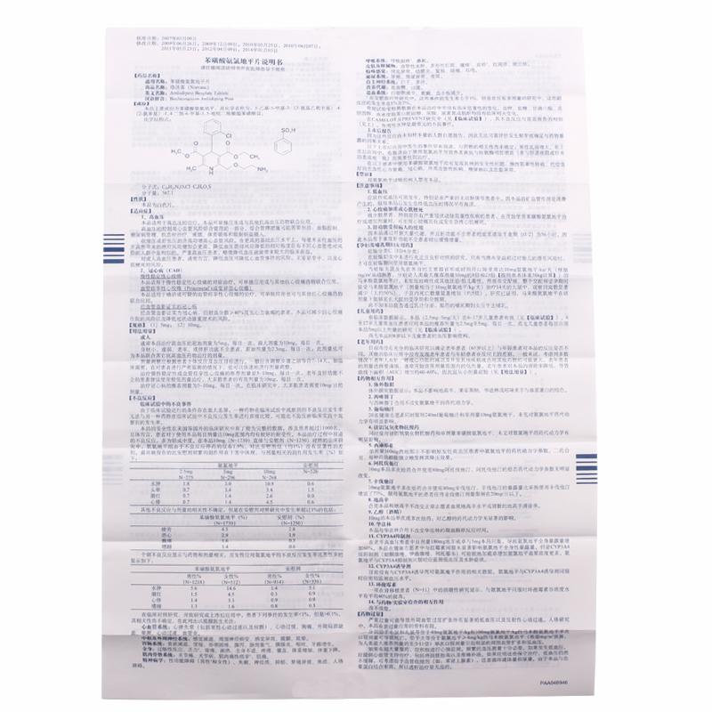 苯磺酸氨氯地平片多少钱