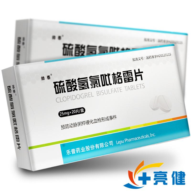 帅泰 硫酸氢氯吡格雷片 25mg*20片/盒 乐普药业股份有限公司