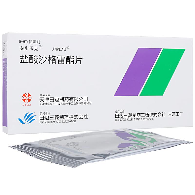 安步乐克 盐酸沙格雷酯片 100mg*9片 改善慢性动脉闭塞症所引起的溃疡 疼痛以及冷感等缺血性诸症状