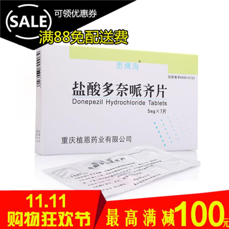 低至28元/盒】思博海 盐酸多奈哌齐片 5mg*7片/盒 *10盒 钜惠装 用于轻度、中度老年性痴呆症状的治疗