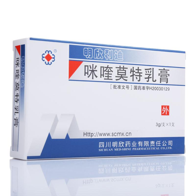 明欣利迪 咪喹莫特乳膏 3g:0.15g  适用于成人外生殖器和肛周尖锐湿疣