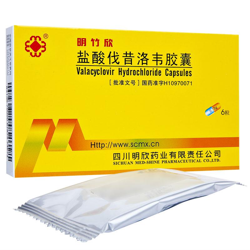 明竹欣 鹽酸伐昔洛韋膠囊 0.15g*6粒 用于治療水痘帶狀皰疹及Ⅰ型、Ⅱ型單純皰疹病毒感染,包括初發和復發的生殖器皰疹病毒感染