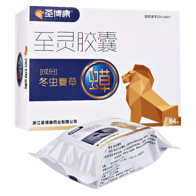 圣博康 至灵胶囊 0.25g*12粒*7板/盒