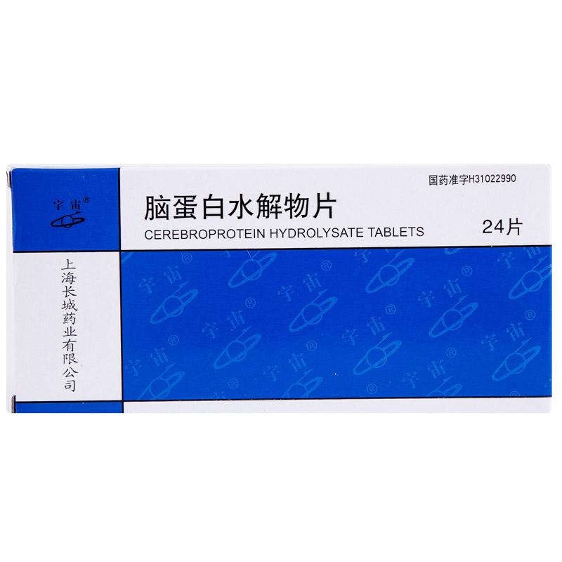 脑蛋白水解物片 6.5mg:14.4mg*24片(糖衣)   上海长城药业有限公司