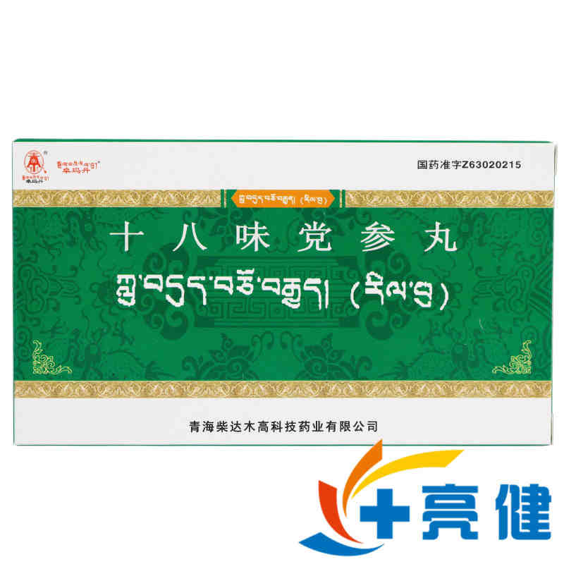 卓玛丹 十八味党参丸0.25g*60丸*3/盒 青海柴达木高科技药业有限公司