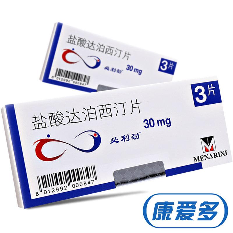 必利勁 必利勁PRILIGY 鹽酸達泊西汀片 30mg*3片*2盒裝 適用于治療18至64歲男性早泄(PE)患者