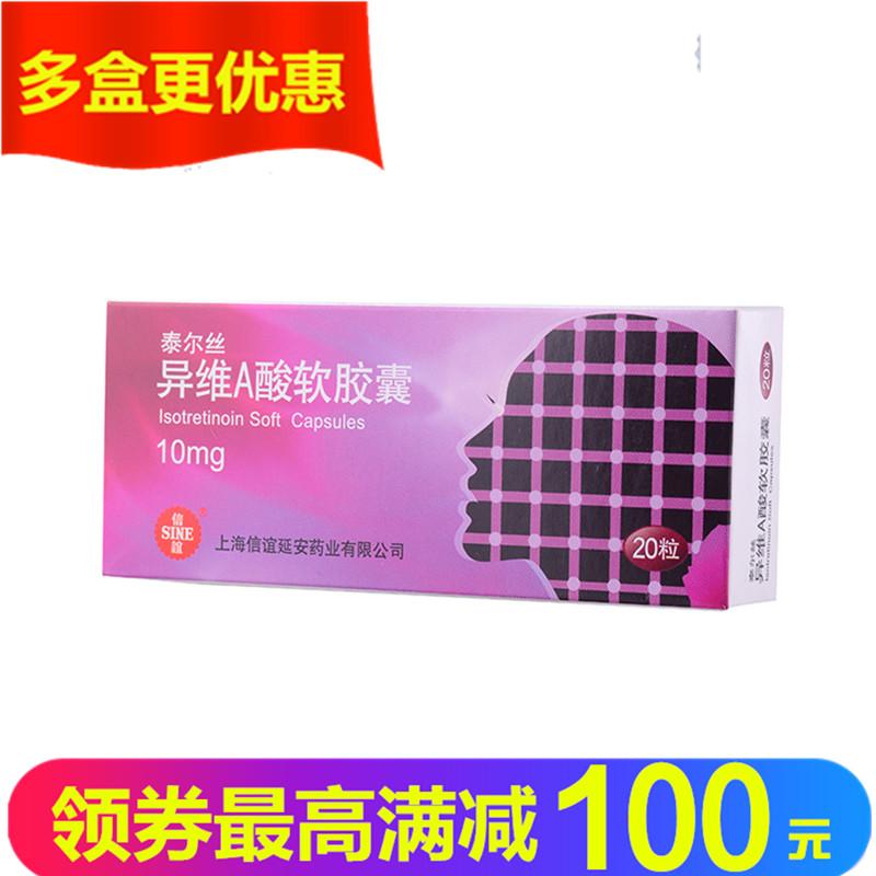 领券立减 泰尔丝-异维A酸软胶囊10mg*20粒/盒+棉签1袋 适用于重度痤疮,尤其适用于结节囊肿型痤疮,亦可用于毛发红糠疹等疾病