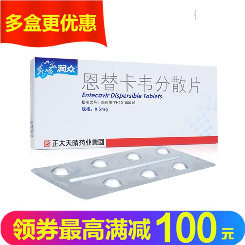 【润众】恩替卡韦分散片(7片装)  乙肝 乙型肝炎 免配送费 货到付款
