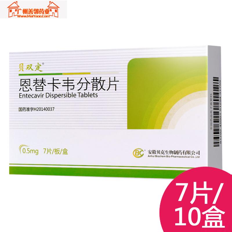 10盒優惠裝 【貝雙定】恩替卡韋分散片 適用于病毒復制活躍的慢性成人乙型肝炎的治療 乙型肝炎 肝病 大小三陽