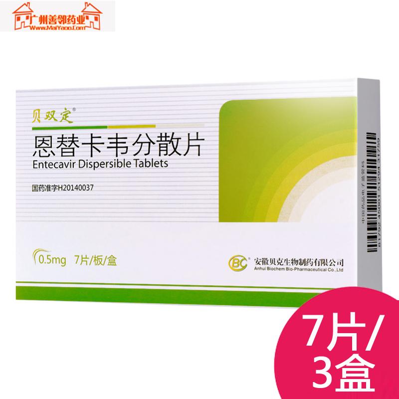 3盒优惠装【贝双定】恩替卡韦分散片  适用于病毒复制活跃的慢性成人乙型肝炎的治疗 乙型肝炎 肝病