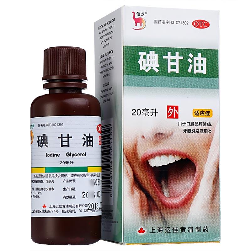 信龙 碘甘油 20ml:1%