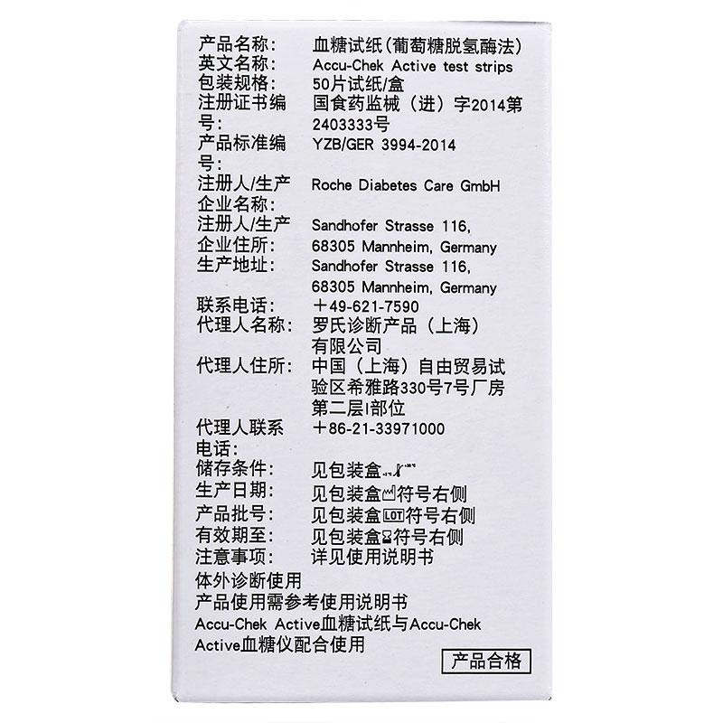 血糖试纸(葡萄糖脱氢酶法)