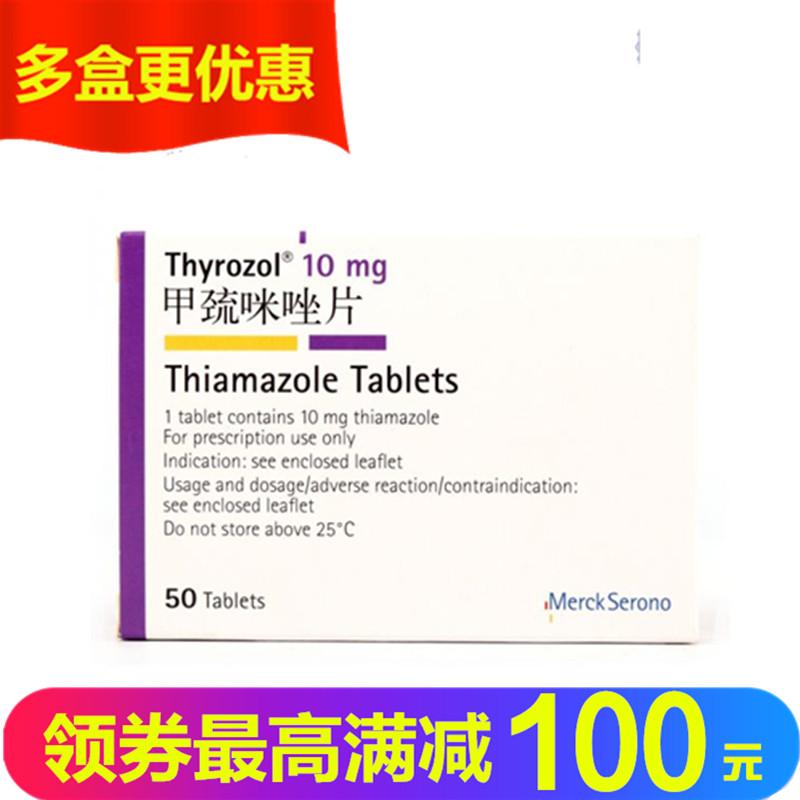 领券立减 赛治 甲巯咪唑片 10mg*50片/盒 甲状腺功能亢进的药物治疗