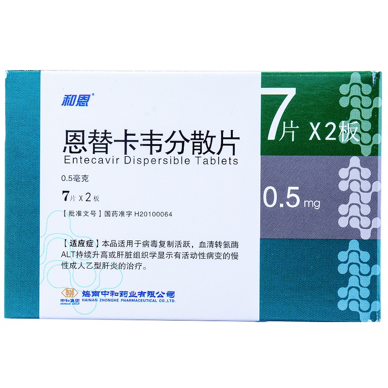 和恩 恩替卡韦分散片 0.5mg*14片/盒海南中和药业有限公司