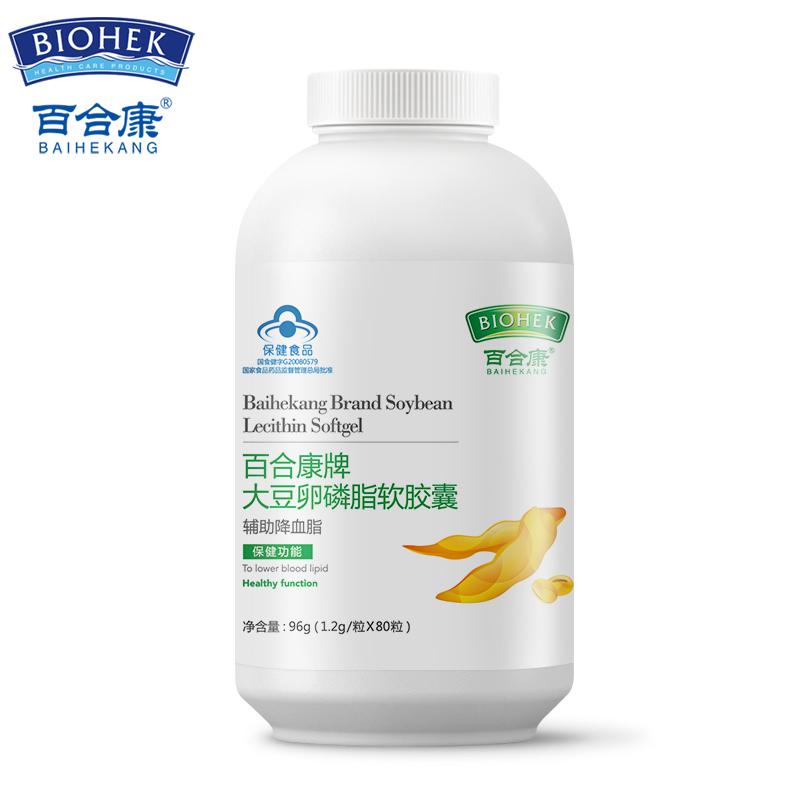 【买1赠1】百合康大豆卵磷脂软胶囊辅助降血脂1.2gx80粒