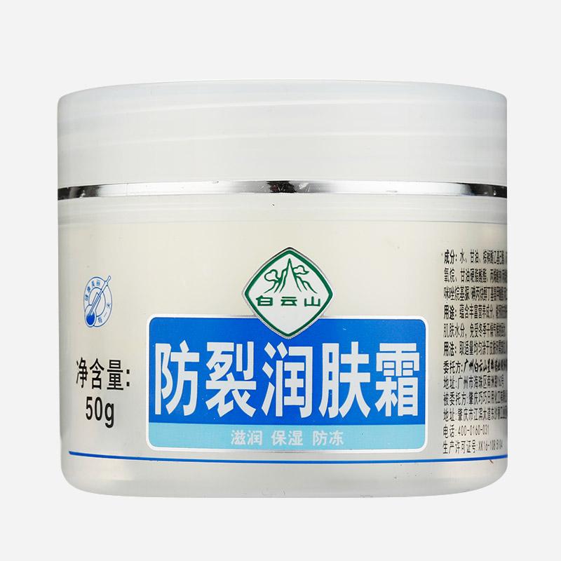 白云山 防裂潤膚霜 50g/瓶