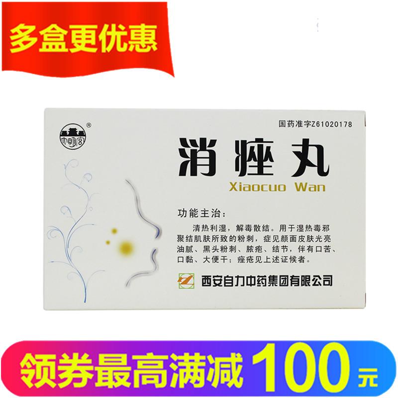 消痤丸6g*9袋/盒 用于消除青年臉部痤瘡及皮膚濕疹、皮炎等皮膚病
