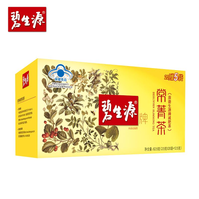 碧生源 常菁茶