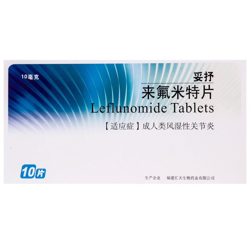 妥抒 来氟米特片 10mg*10片 福建汇天生物药业有限公司