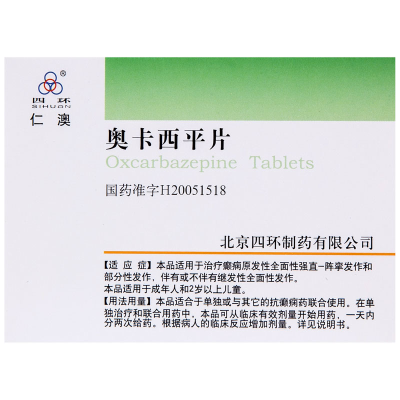 仁澳 奥卡西平片 0.3g*30片  北京四环制药有限公司