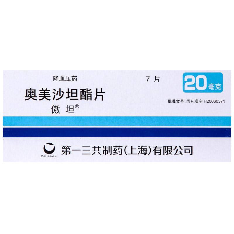 傲坦 奥美沙坦酯片 20mg*7片 第一三共制药(上海)有限公司