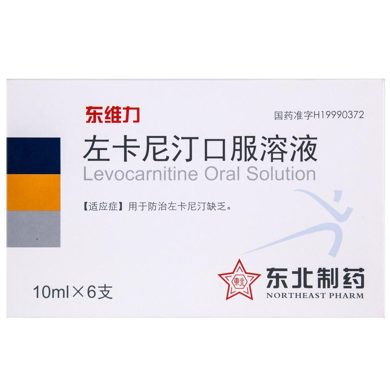 東維力 左卡尼汀口服溶液 10ml:1g*6支 盒 東北制藥集團沈陽第一制藥有限公司