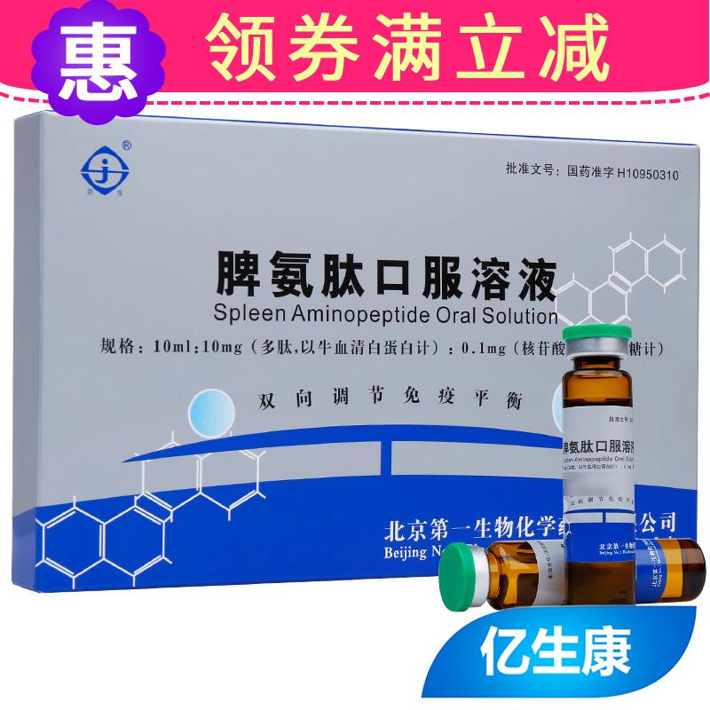 脾氨肽口服液 (6支装)-北京第一生物