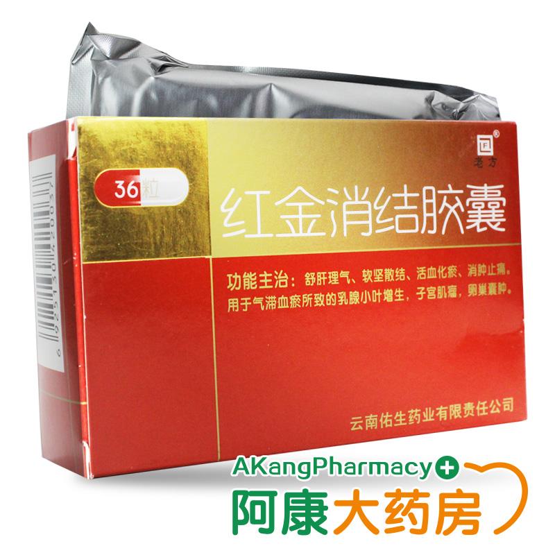 老方 红金消结胶囊0.4g*12粒*3板/盒 用于气滞血瘀所致乳腺小叶增生,子宫肌瘤,卵巢囊肿