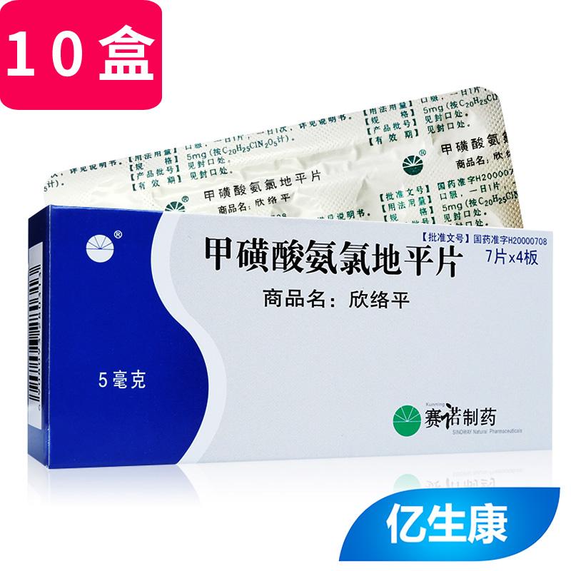 【10盒优惠装】欣络平 甲磺酸氨氯地平片 28片/盒