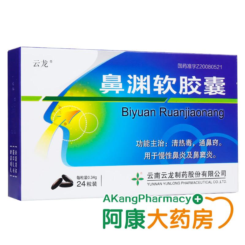 【多发棉签50支装】云龙 鼻渊软胶囊 0.34g*24粒/盒 用于慢性鼻炎及鼻窦炎