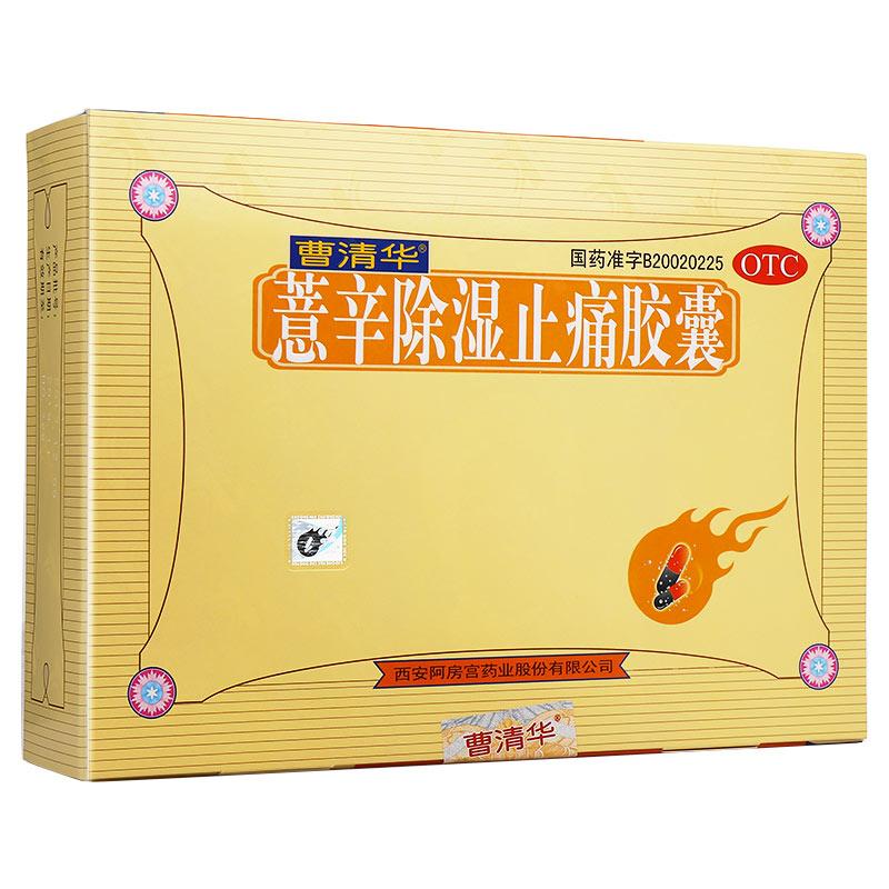 曹清華 薏辛除濕止痛膠囊 0.3g*216粒
