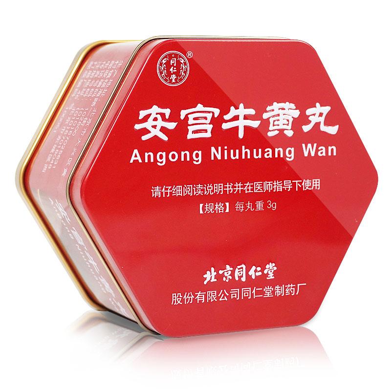 【北京同仁堂】 安宮牛黃丸(3g*1丸/盒)