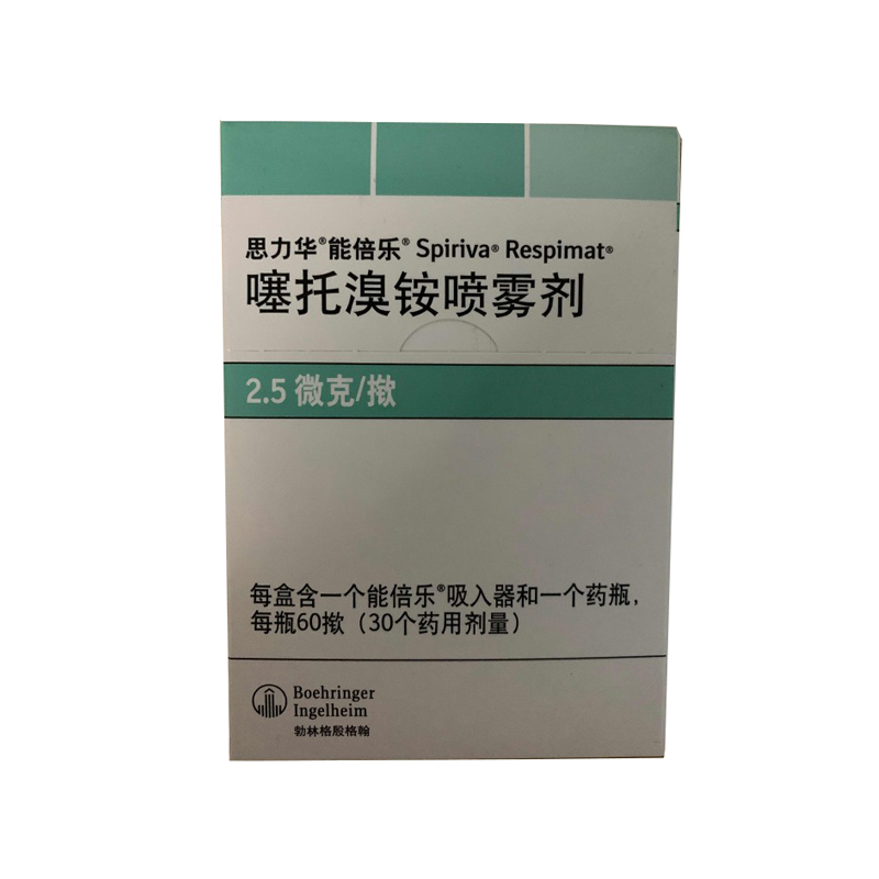 噻托溴铵喷雾剂  能倍乐