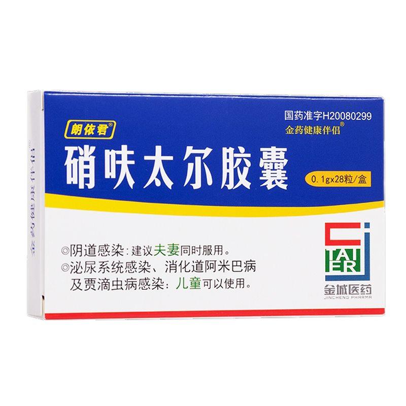 硝呋太尔胶囊(28粒装)-金城医药