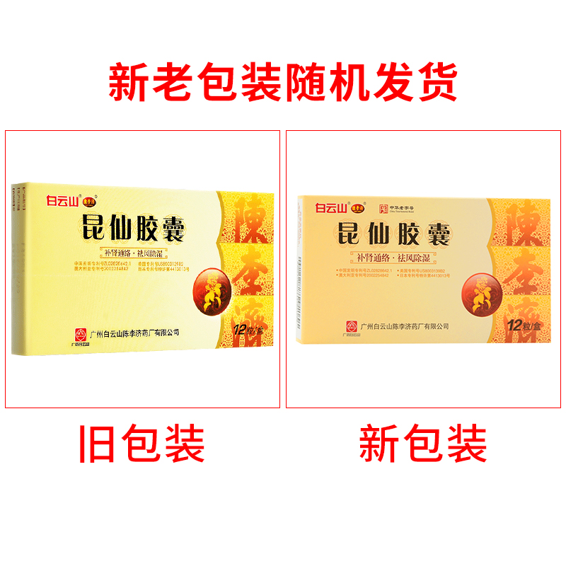 陈李济 昆仙胶囊 0.3g*12粒/盒 广州白云山陈李济药厂有限公司