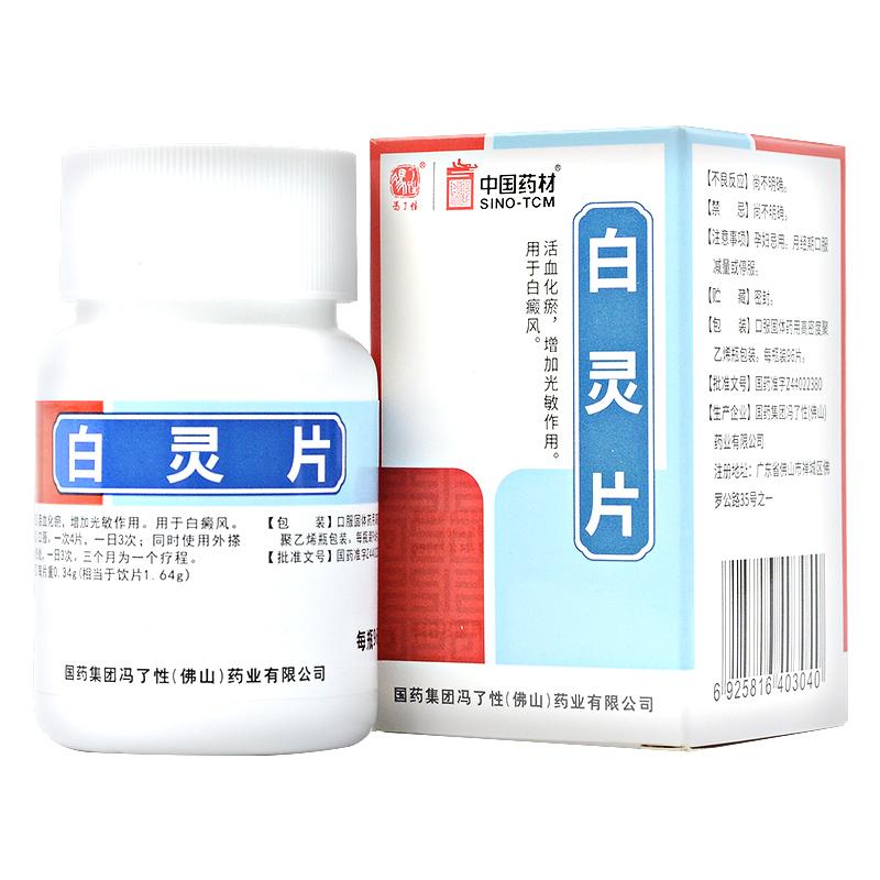 白灵片 (0.33克×96片)