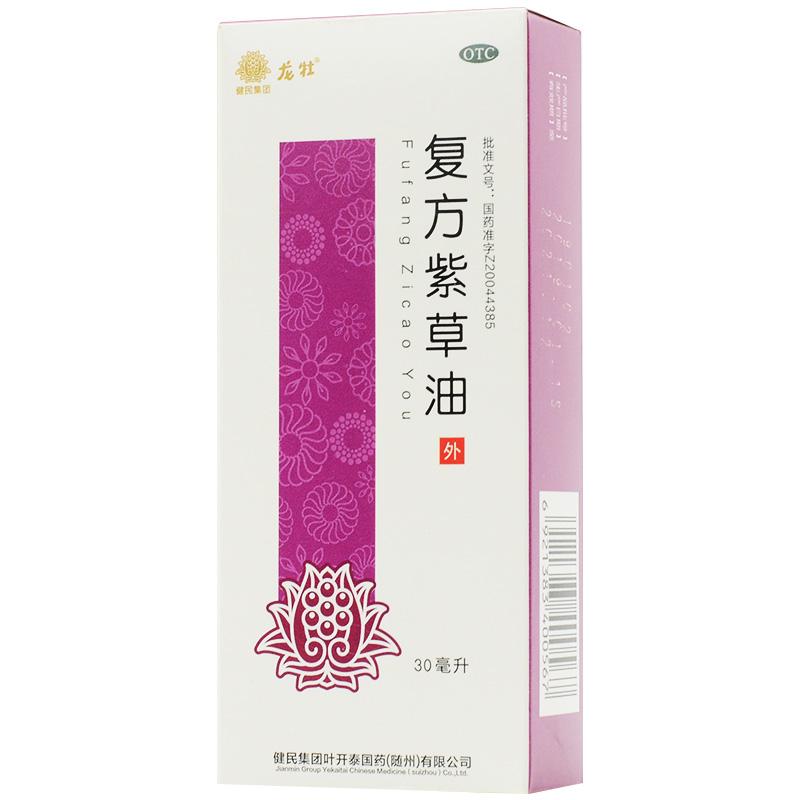龙牡 复方紫草油 30ml