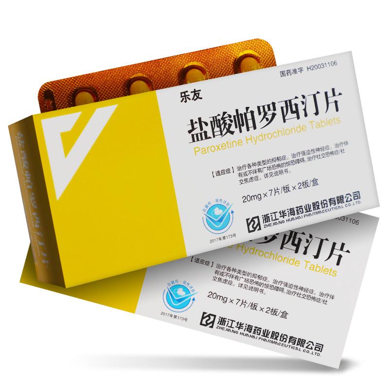 【Rx-凭原处方】乐友 盐酸帕罗西汀片 20mg*14片/盒 治疗各种类型的抑郁症 货到付款