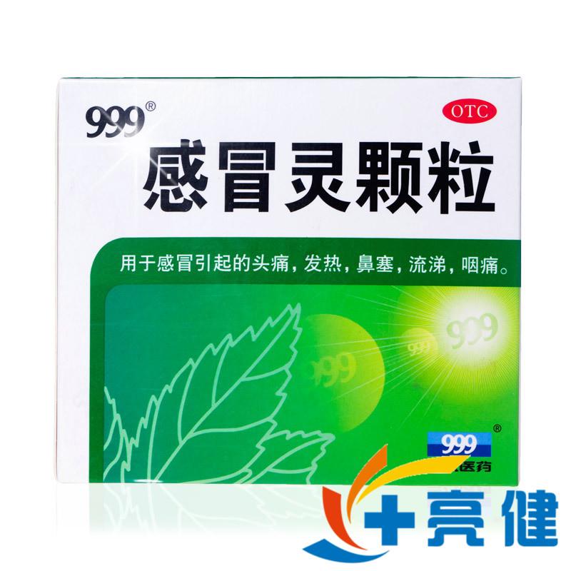 【999】感冒灵颗粒 10g*9袋