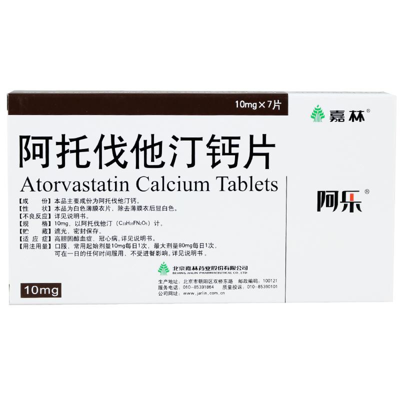 【阿乐】阿托伐他汀钙片 10毫克*7片*3盒 用于治疗高胆固醇血症和混合型高脂血症;冠心病和脑中风的防治
