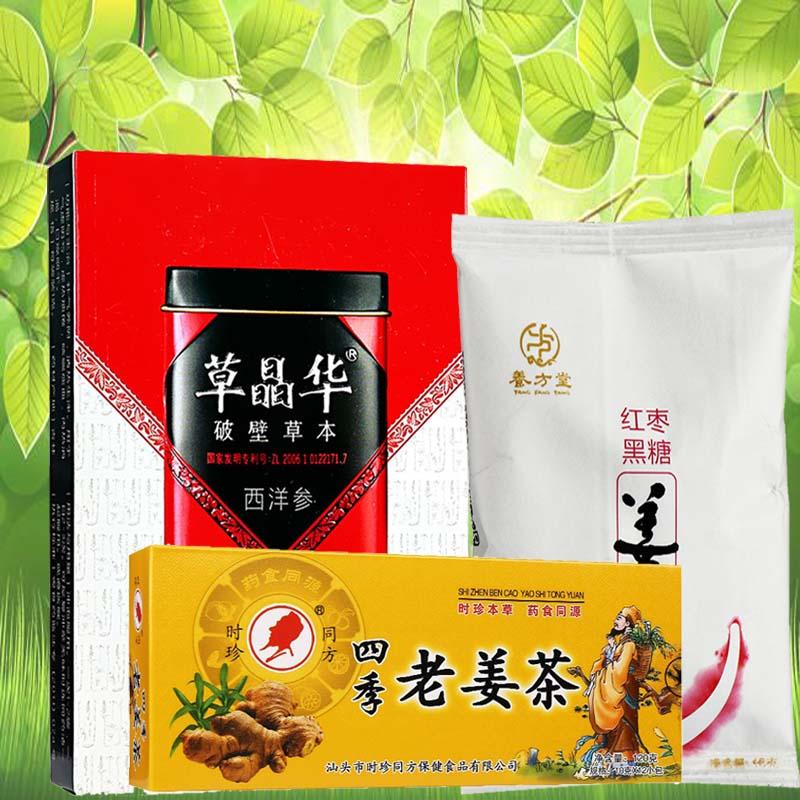 【滋补养颜】四季老姜茶+红枣黑糖姜茶+西洋参破壁饮片