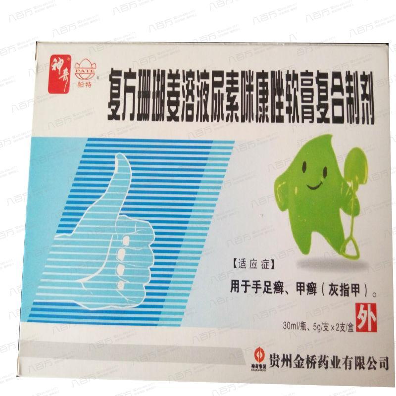 复方珊瑚姜溶液尿素咪康唑软膏复合制剂