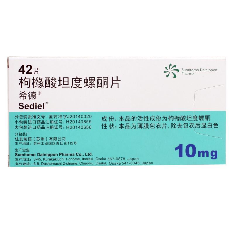 枸橼酸坦度螺酮片