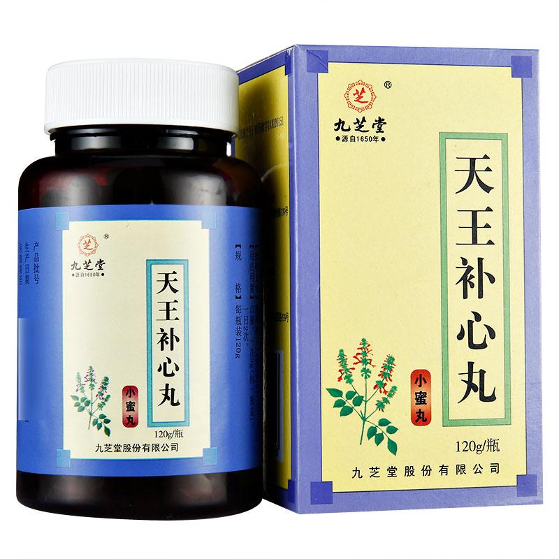 九芝堂 天王补心丸(小蜜丸) 120g/瓶