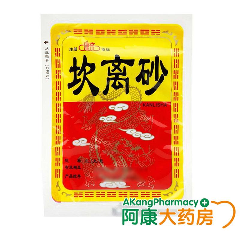 領券立減 坎離砂62.5g/袋  用于風寒濕痹,四肢麻木,關節疼痛