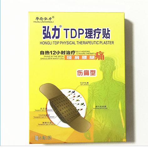 [领卷拍下更实惠]弘力TDP理疗贴 颈肩腰腿痛 买一盒送1贴