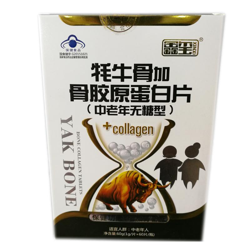 鑫玺 牦牛骨加骨胶原蛋白片(中老年无糖型)