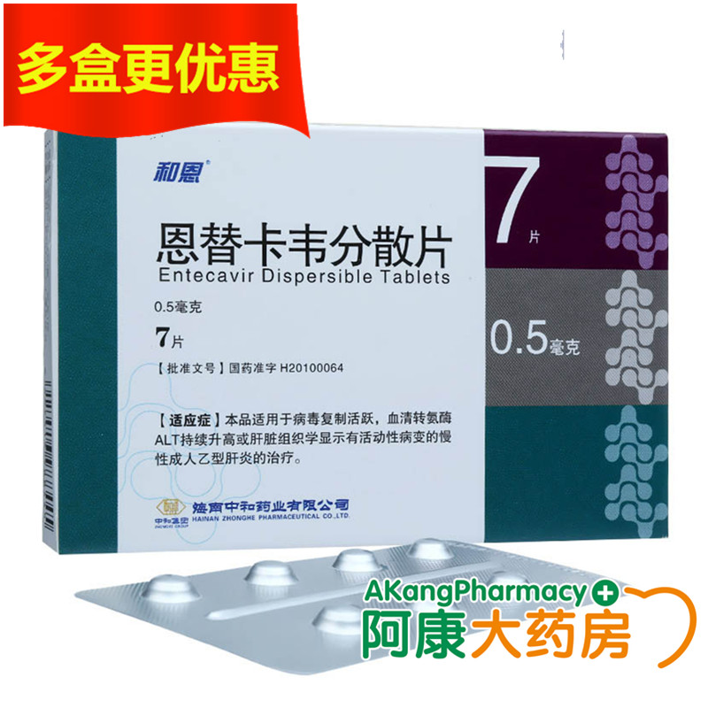 领券立减 和恩 恩替卡韦分散片 0.5mg*7片/盒*5盒 用于慢性成人乙型肝炎的治疗 货到付款